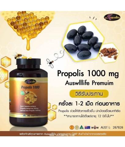 Auswelllife Propolis ออสเวลไลฟ์ พรอพอลิสรวงผึ้ง รักษาสิว ราคาส่งถูกที่สุด แถมฟรี ส่งฟรี