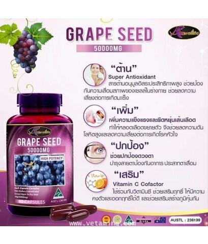 วิตามินเพื่อผิวสวย Auswelllife Grape Seed เมล็ดองุ่นโดสสุงสุด 50,000 mg. ซื้อ1แถม1 ส่งฟรี EMS