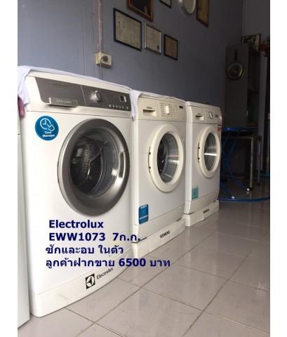 เครื่อง อีเลคโทรลักซ์ EWW1073    7ก.ก. เครื่องซักผ้า อบได้ มือ2 สะภาพดี สวยงามทนทาน ตามรูปจริง