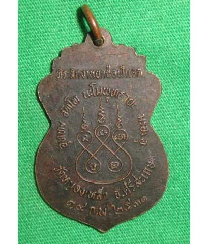 หลวงพ่อพุทธมงคล รุ่น 1ที่ระลึกงานยกช่อฟ้าเอก วัดหนองเหล็ก จ.ศรีสะเกษ 19 ก.พ.2531