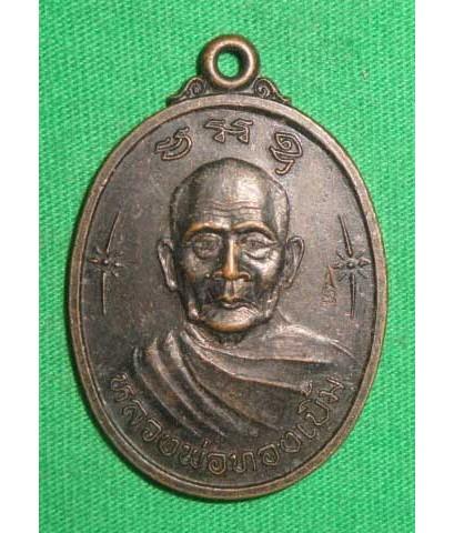 หลวงพ่อทองเบิ้ม วัดวังยาว อ. กุยบุรี จ. ประจวบคีรีขันธ์ 2537