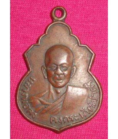 หลวงพ่อคง คงกระพันชาตรี งานผูกพัทธสีมา วัดเขาเหลือ จ.ราชบุรี 2506