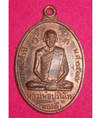 หลวงปูรินโท(ทองดี) อายุ 70 ปี วัดเขาตะเจียว 2517