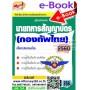 ไฟล์ PDF คู่มือ+แนวข้อสอบ นายทหารสัญญาบัตร กองทัพไทย พร้อมเฉลยละเอียด ปี 2560