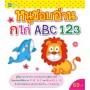 หนูชอบอ่าน กไก่ ABC 123