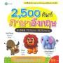 2,500 ศัพท์ ภาษาอังกฤษ