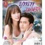 บุพเพเล่ห์รัก (ป๋อ+อั้ม) /ละครไทย TV2D 5แผ่นจบ