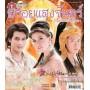 สร้อยแสงจันทร์ (โฬม+ศรีริต้า) /ละครไทย TV2D 4แผ่นจบ