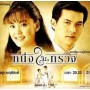 หนึ่งในทรวง (เจนนี่+เคน ธีระเดช ) /ละครไทย TV2D 3แผ่นจบ
