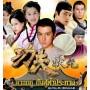 ยาจกซูกังฟูฟ้าประทาน Kung Fu Beggar /หนังจีนกำลังภายใน /พากษ์ไทย V2D 6แผ่นจบ