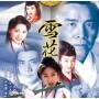 นางพญากระบี่มาร(เดวิดเจียง หมีเซี๊ยะ กงฉือเอิน ฉีเส้าเฉียน)/หนังจีนกำลังภายใน /พากษ์ไทย V2D 5แผ่นจบ