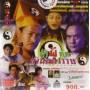 ท้าผีกัดข้ามศตวรรษ /หนังจีนชุด 3DVD(พากย์ไทย) (ฉีเส้าเฉียน/หลินเจิ้งอิง/เอี้ยนหลงตัน/หวังซูฉี)
