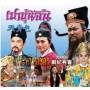 หนังจีนชุด เปาบุ้นจิ้น ตอน ประหารราชครู/พากษ์ไทย,จีน DVD