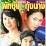 ผักบุ้งกับกุ้งนาง(วีรภาพ+ยุ้ย) /ละครไทย DVD 4แผ่นจบ