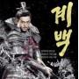 ซีรี่ย์เกาหลีGye Baek(ลีซอจิน+โอยอนซู+ซงจีฮโย+ฮโยมิน แห่ง T-ara ) /เสียงเกาหลี ซับไทย แผ่น1(ตอน1-4)