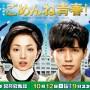 Gomen ne Seishun! 3 DVD (ซับไทย) จบ (นิชิคิโด เรียว)