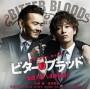 Bitter Blood / Partners by Blood 3 DVD (ซับไทย) จบ (ซาโต้ ทาเครุ,วาตานาเบะ อัทสึโร่)