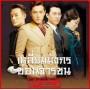 The Disguiser เหลี่ยมมังกรซ่อนจารชน 8 DVD (41ตอนจบ) ภาพมาสเตอร์ โมเสียงไทย