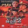 จักรพรรดิ คังซี (ชุดใหม่) ภาค 2 ชุด 1+ ชุด 2 พากษ์ไทย  ดีวีดี 5 แผ่นจบ *สกรีนทุกแผ่น*เคยฉายทางช่อง 3