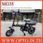 MG35 Black 14Inch Folding Electric Mini Bike Disc Brake จักรยานไฟฟ้า จักรยานพับได้