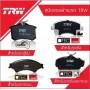 ผ้าเบรค TRW  เบนซ์ E class 280 380 420 500 (W126)