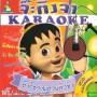 คาราโอเกะ จ๊ะทิงจา รวม 8 อัลบั้ม   1 แผ่นจบ
