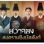 ฮวาจอง สงครามชิงบัลลังก์ Hwa Jung Princess of Light (พากย์ไทย 9 แผ่นจบ) อัดช่อง 3 Family