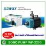 SOBO WP-2200 ปั้มน้ำตู้ปลา 35 w 2000 L/H ปั๊มน้ำ ปั๊มแช่ ปั๊มน้ำพุ ใช้ต่อเข้าถังกรองน้ำ และสกิมเมอร์