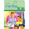 หนังสือเรียน แบบฝึกหัด ภาษาไทย ม.2 (นำร่องหลักสูตรฯ 2551)