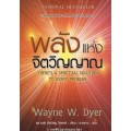 พลังแห่งจิตวิญญาณ THERE'S A SPIRITUAL SOLUTION TO EVERY PROBLEM (Wayne W . Dyer)