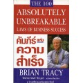 THE 100 ABSOLUTELY UNBREAKABLE LAWS OF BUSINESS SUCCESS คัมภีร์แห่งความสำเร็จ(BRIAN TRACY)