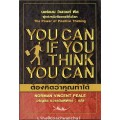 YOU CAN IF YOU THINK YOU CAN ต้องคิดว่าคุณทำได้ (NORMAN VINCENT PEALE)