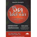 MIND MAGIC  TECHNIQUES FOR TRANFORMING YOUR LIFE จิตใต้สำนึก (Marta Hiatt, Ph.D.)
