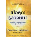 Practical Intuition เมื่อคุณรู้ล่วงหน้า (LAURA DAY)