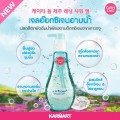 Cathy Doll Jeju Raining Shower Gel 300ml เจลอาบน้ำ 300ml.