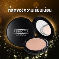 แป้งพัฟ REBECCA Smooth Silky Powder