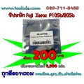 ชิพหมึก Fuji xerox  Docuprint P205b