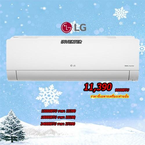 แอร์ติดผนัง LG Dual Inverter 9,200 BTU รุ่น IG10R