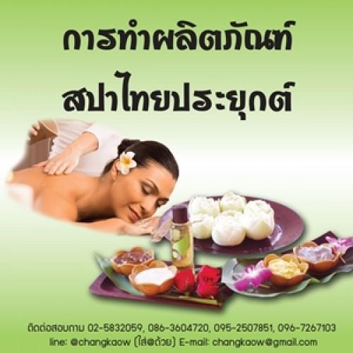 วันศุกร์ที่ 19 เม.ย.62 หลักสูตรการทำผลิตภัณฑ์สปาไทยประยุกต์