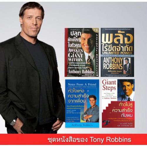 ชุดหนังสือ แอนโทนี่ รอบบิ้นส์ 4 เล่ม