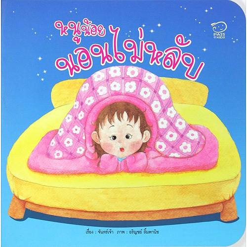 ชุดนิทานเด็กดี quot;หนูน้อยนอนไม่หลับquot; ผู้แต่ง จันทร์เจ้า