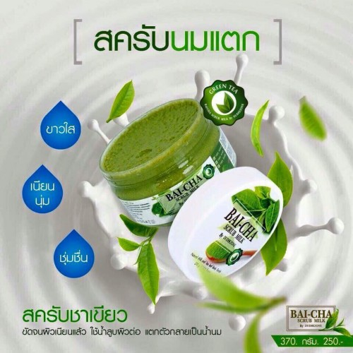 BAI - CHA SCRUB MILK  ใบชาสครับน้ำนม