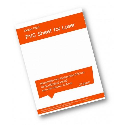 พลาสติก พีวีซี Pvc Laser Printing sheet สำหรับพิมพ์นามบัตร pvc บัตรพลาสติก A4 หนา 0.15mm ฉีกไม่ขาด