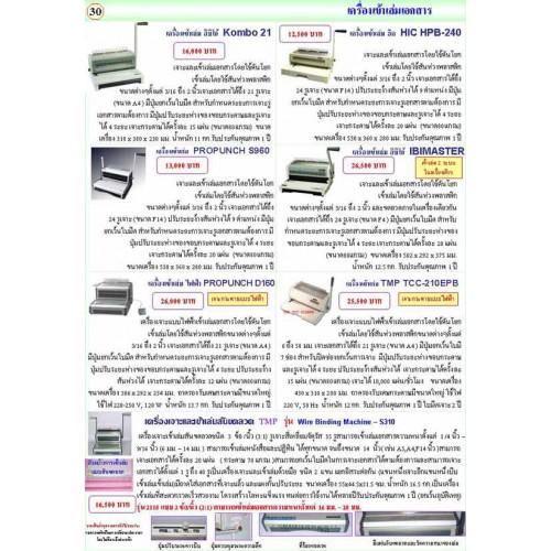 หน้า 30  เครื่องเข้าเล่มเอกสาร