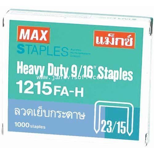 ลวดเย็บ MAX NO.1215 FA-H (2315)