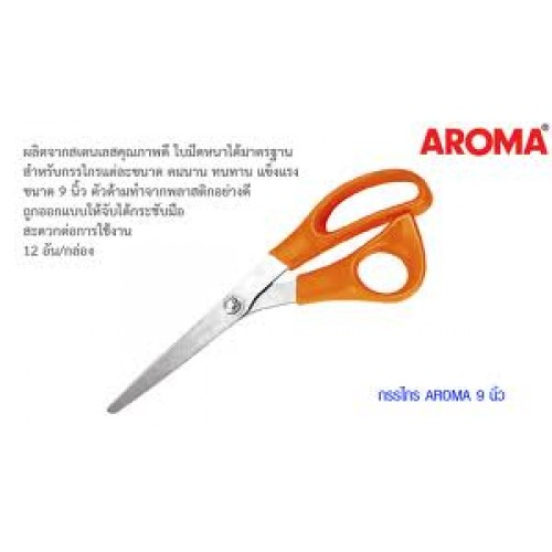 กรรไกร อโรม่า 9 นิ้ว(AROMA ) no.900