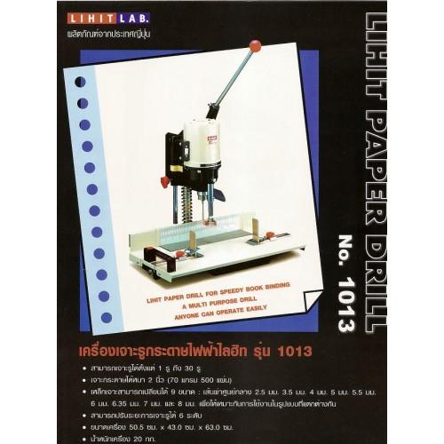 เครื่องเจาะไฟฟ้า เจาะรูกระดาษ แฟ้ม ถุง ป้าย สมุดโน๊ต ไลฮิท LIHIT 1013