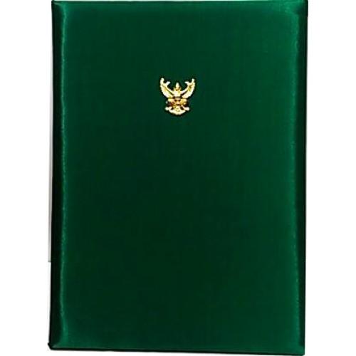 สมุดกล่าวรายงานปกผ้าไหม A4 ครุฑ สีเขียว