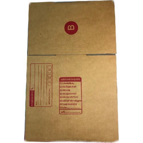 กล่องพัสดุไปรษณีย์ No.B แพ็ค 20 กล่อง