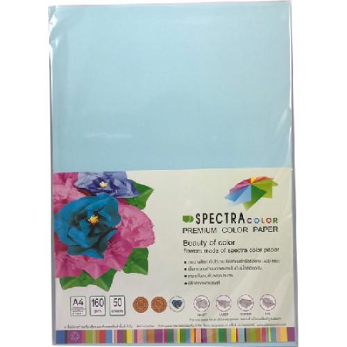 กระดาษสีสเปคตรา160 แกรม ขนาดA4 50 แผ่นห่อ